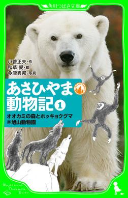 あさひやま動物記(1) オオカミの森とホッキョクグマ@旭山動物園-電子書籍