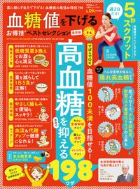 晋遊舎ムック お得技シリーズ207 血糖値を下げるお得技ベストセレクション 最新版