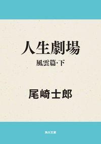 人生劇場 風雲編・下
