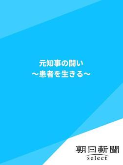 元知事の闘い ~患者を生きる~-電子書籍