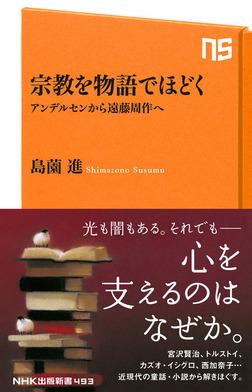 宗教を物語でほどく アンデルセンから遠藤周作へ-電子書籍