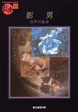 影男-電子書籍