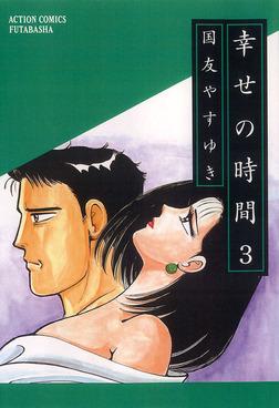 幸せの時間 3巻-電子書籍