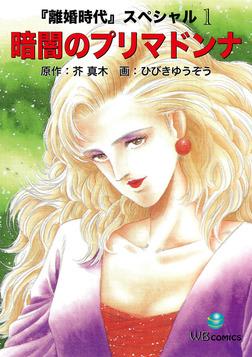 暗闇のプリマドンナ 離婚時代スペシャル 1-電子書籍