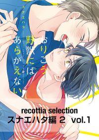recottia selection スナエハタ編2 vol.1