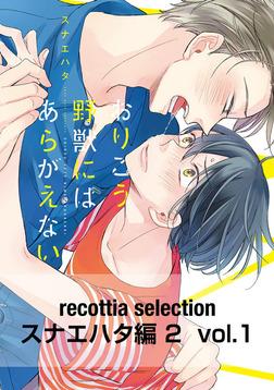 recottia selection スナエハタ編2 vol.1-電子書籍