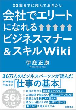 30歳までに読んでおきたい 会社でエリートになれるビジネスマナー&スキルWiki-電子書籍