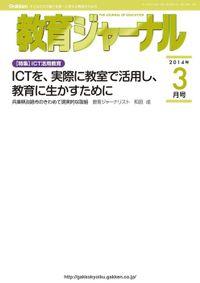 教育ジャーナル2014年3月号Lite版(第1特集)