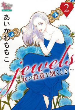 jewels~女が殺意を抱くとき~2-電子書籍