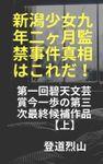 新潟少女九年二ヶ月監禁事件真相はこれだ!【上】