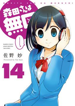 森田さんは無口 (14)-電子書籍