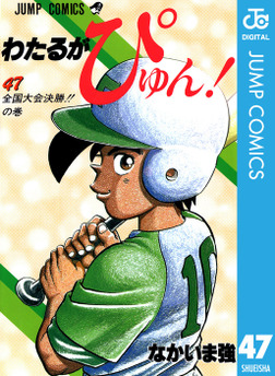 わたるがぴゅん! 47-電子書籍