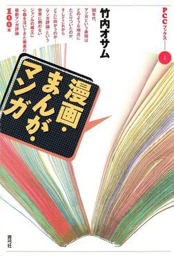 漫画・まんが・マンガ-電子書籍