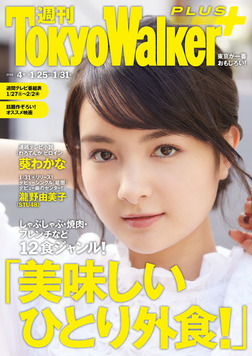 週刊 東京ウォーカー+ 2018年No.4 (1月24日発行)-電子書籍