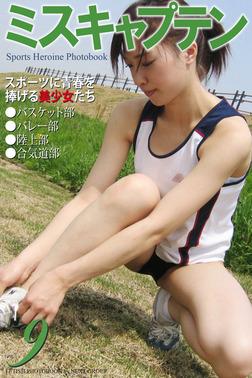 「ミスキャプテン 9」 ~スポーツに青春を捧げる美少女たち~ 写真集-電子書籍