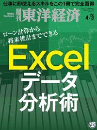 週刊東洋経済 2021年4月3日号