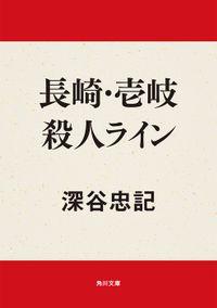 長崎・壱岐殺人ライン