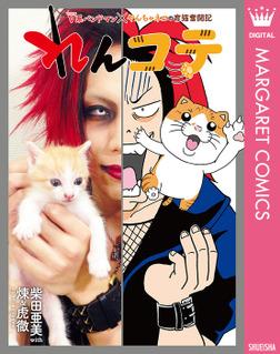 れんコテ V系バンドマン×やんちゃネコの育猫奮闘記-電子書籍