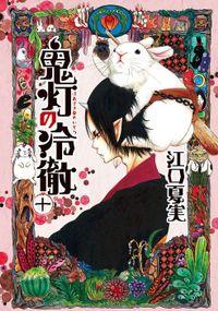 鬼灯の冷徹(10)