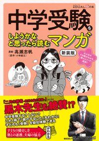 中学受験をしようかなと思ったら読むマンガ 新装版