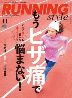 Running Style(ランニング・スタイル) 2017年11月号 Vol.104-電子書籍