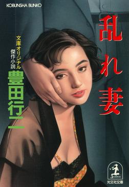 乱れ妻-電子書籍