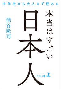 中学生から大人まで読める 本当はすごい日本人