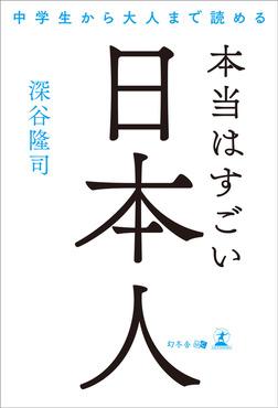 中学生から大人まで読める 本当はすごい日本人-電子書籍