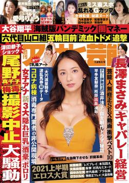 週刊アサヒ芸能 2021年07月08日号-電子書籍