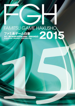 ファミ通ゲーム白書2015-電子書籍