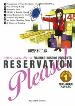 りざべーしょん プリーズ(1)-電子書籍