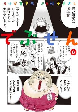でぶせん(8)-電子書籍