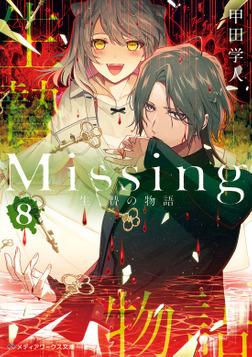 Missing8 生贄の物語-電子書籍