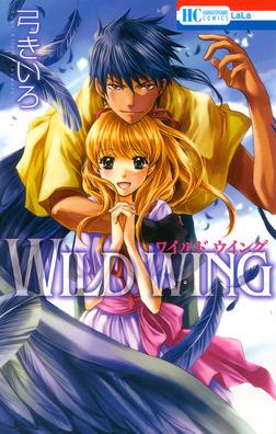 WILD WING-電子書籍