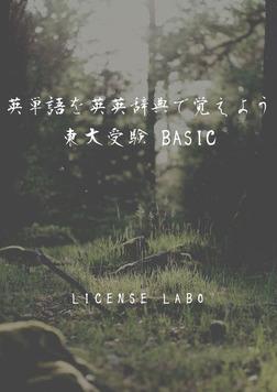英単語を英英辞典で覚えよう 東大受験 BASIC-電子書籍