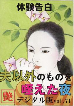 【体験告白】夫以外のものを咥えた夜 ~『艶』デジタル版 vol.71~-電子書籍