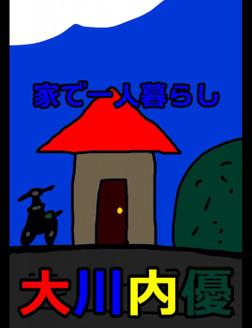 絵本「家で一人暮らし」-電子書籍