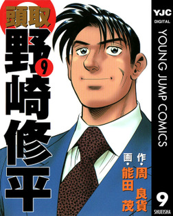 頭取 野崎修平 9-電子書籍