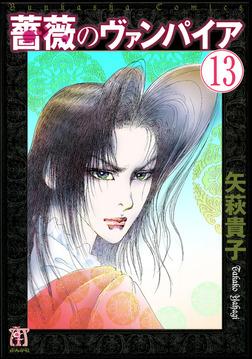 薔薇のヴァンパイア(分冊版) 【第13話】-電子書籍