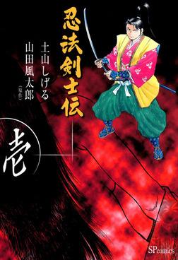 忍法剣士伝 1巻-電子書籍
