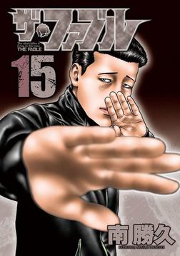 ザ・ファブル(15)-電子書籍