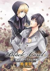 Black Cowl (Yaoi Manga), Volume 1