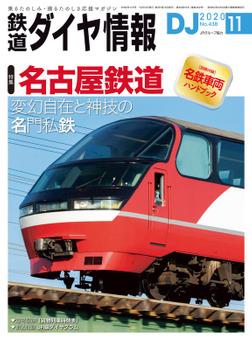 鉄道ダイヤ情報_2020年11月号-電子書籍