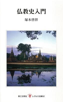 仏教史入門-電子書籍