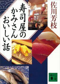 寿司屋のかみさん おいしい話