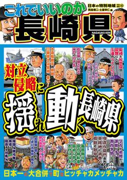 日本の特別地域 特別編集63 これでいいのか 長崎県-電子書籍