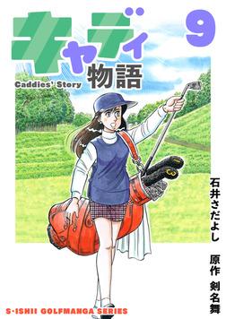 石井さだよしゴルフ漫画シリーズ キャディ物語 9巻-電子書籍