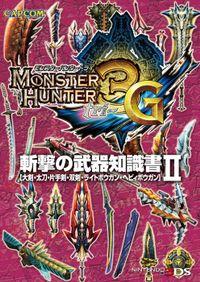 モンスターハンター3(トライ)G 斬撃の武器知識書II