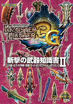モンスターハンター3(トライ)G 斬撃の武器知識書II-電子書籍
