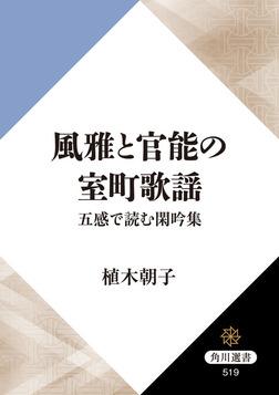 風雅と官能の室町歌謡 五感で読む閑吟集-電子書籍